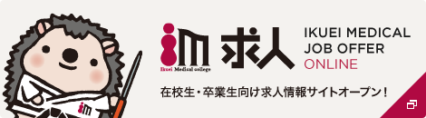 IKUEI MEDICAL JOB OFFER ONLINE